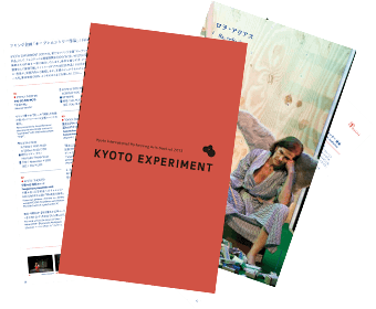 KYOTO EXPERIMENT2013