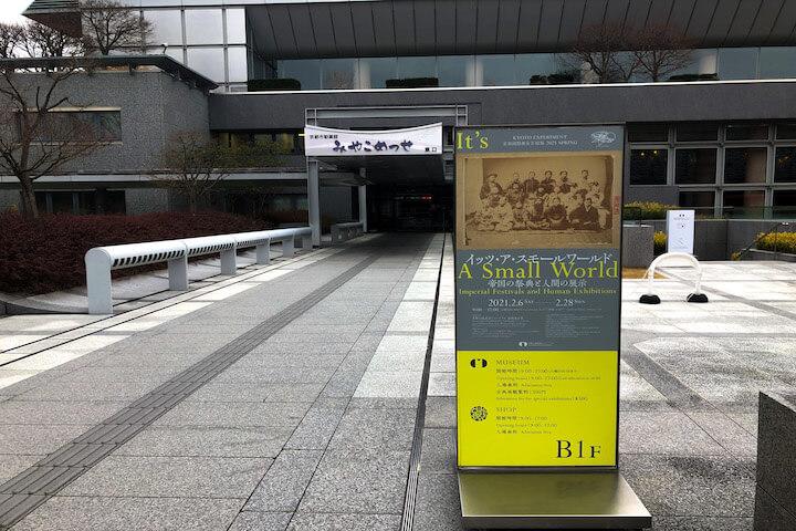 「岡崎公園 ロームシアター京都・みやこめっせ前」
